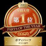 【祝】Parts Of The Year クールベール2冠達成!