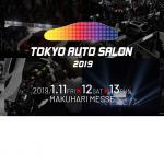 クールベールプレミアムは2019年東京オートサロンに出展します!