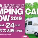 クールベールプレミアムは2019年大阪キャンピングカーショーに出展します!