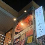 福岡の「しちりん焼肉 わさび」で、名物『鶏のザル焼き』を!