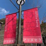 佐賀県 有田町の「アリタセラ」で、有田焼三昧の一日を♪